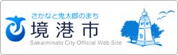 さかなと鬼太郎のまち境港市SakaiminatoCityOfficialWebSite
