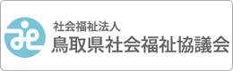 社会福祉法人 鳥取県社会福祉協議会