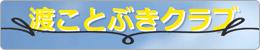 渡ことぶきクラブ (鳥取県境港市・きたろうの街)